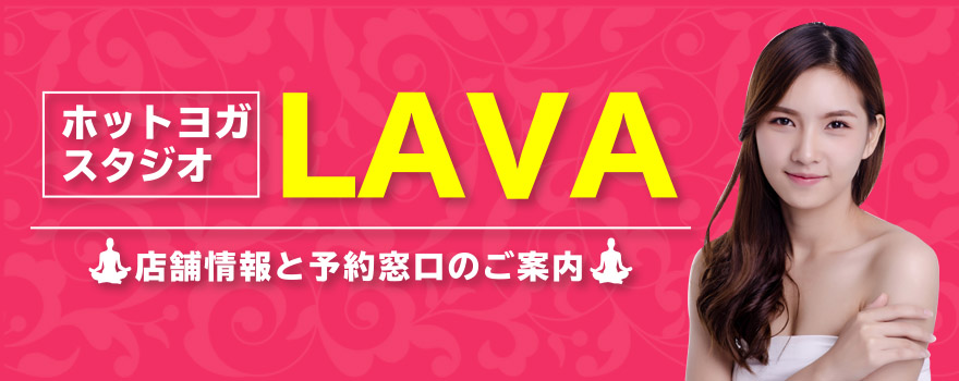 LAVA吹田|吹田3店舗の情報と予約窓口のご案内